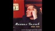 Михаил Белчев - Китарата