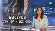 Прекратиха делото срещу Бисеров, осъдиха КПКОНПИ да плати над 50 000 лева