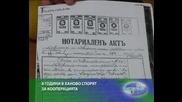 Кооперацията в село Ханово - съд до дупка