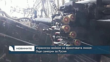 Украински войник на фронтовата линия: Още санкции за Русия