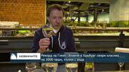 Рекорд на Гинес: Влакче в Хамбург свири класика на 3000 чаши, пълни с вода