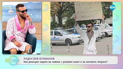 """На кафе"" с Радослав Кузманов (21.09.2021)"