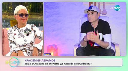 """Красимир Аврамов за последния си музикален проект - """"На кафе"""" (09.04.2021)"""