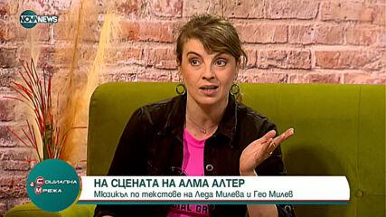 На сцената на Алма Алтер: Мюзикъл по текстове на Леда милева и Гео Милев