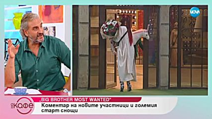 Коментар на новите участници и големия старт на Big Brother: Most Wanted - На кафе (06.11.2018)