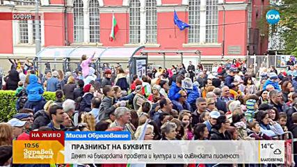 Празнични шествия за 24 май в Пловдив и Варна