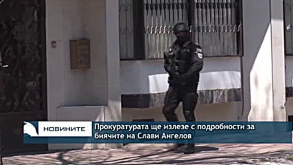 Прокуратурата ще излезе с подробности за биячите на Слави Ангелов