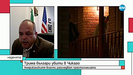 Трима българи и един американец са убити при стрелба в Чикаго