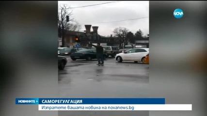 Шофьор взе трафика на кръстовище в свои ръце