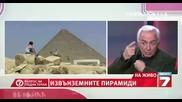 Кой построи Пирамидите - Въпрос на гледна точка