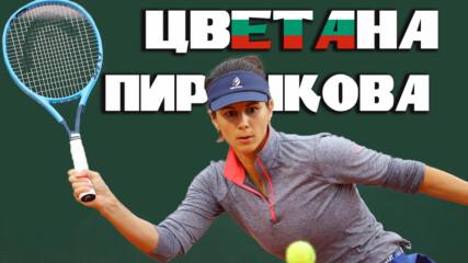 Цветана Пиронкова: Златното момиче на българския тенис