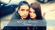 Marto_g - Песничка За Рени