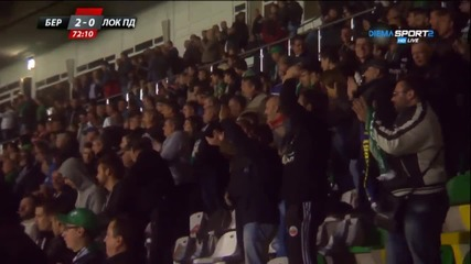 Берое - Локомотив Пловдив 2:0