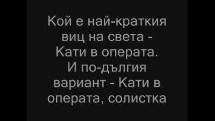Анти - Чалга Вицове