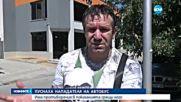 Пуснаха мъжът, нападнал с бухалка автобус в Пловдив