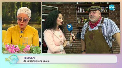 """Ути Бъчваров: Коя е любимата храна на българина? - """"На кафе"""" (14.10.2021)"""