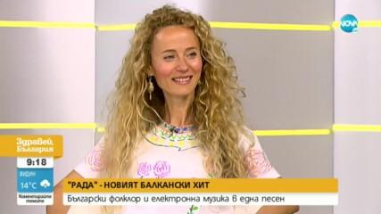 """""""РАДА"""" - новият балкански хит на Деси Добрева"""