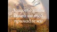 Hari Mata Hari - Strah me da te volim – Превод
