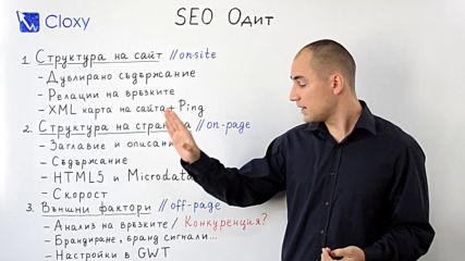 SEO одит на сайт - как се прави SEO анализ?
