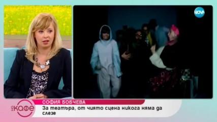 """""""На кафе"""" със София Бобчева (08.02.2019)"""