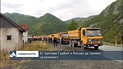 ЕС призова Сърбия и Косово да проявят сдържаност