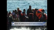 Ципрас: ЕС трябва да помогне на Гърция за бежанците