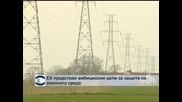 ЕК представи амбициозни цели за защита на околната среда