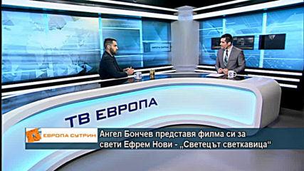 """Ангел Бончев представя филма си за свети Ефрем Нови - """"Светецът светкавица"""""""