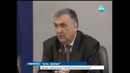 Протестът срещу назначението на Ваньо Танов се провали - Новините на Нова 13.07.2014