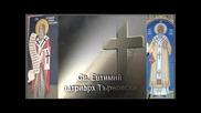 Честваме Св. Евтимий, патриарх Търновски