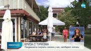Хотели на Черноморието затварят врати в разгара на сезона