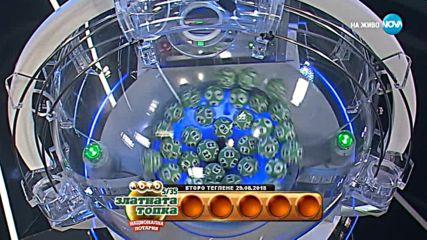"""Теглене на играта Лото 5/35 """"Златната топка"""" - 29.08.2018г."""