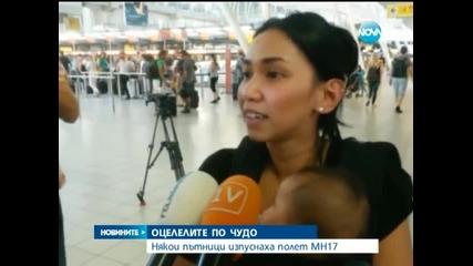 Оцелели по чудо: Някои пътници изпуснаха полет МН17 - Новините на Нова 18.07.2014