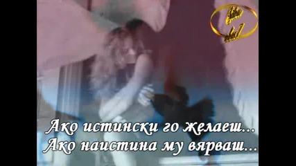 Ищар - И Като Ангел Прелетя ( Превод )