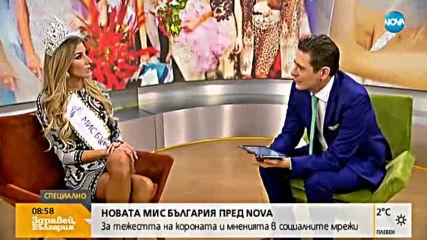 """Новата """"Мис България"""": Ще се занимавам с моден дизайн"""
