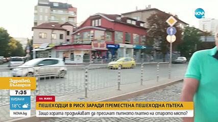 Пешеходци в риск заради преместена пешеходна пътека в София