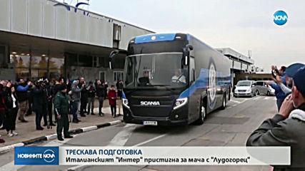 """Tрескава подготовка преди мача между """"Лудогорец"""" и """"Интер"""""""