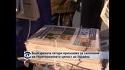 Българските татари призоваха за запазване на териториалната цялост на Украйна