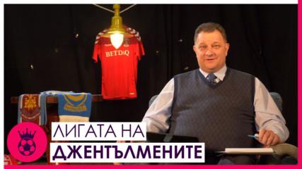 Дербито Сити - Арсенал, влиянието на Игуайн и новият стил на Саутхямптън // Лигата на джентълмените