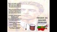 Песен За Васил Левски - Иван Андонов