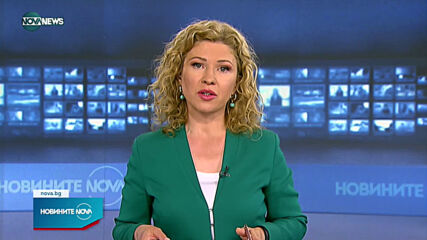 Новините на NOVA NEWS (17.05.2021 - 18:00)