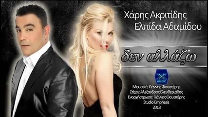 Оригинала на Даяна -ти го можеш !! Den Allazw Xaris Akritidis - Elpida Adamidou New Song 2013