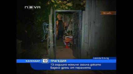13г момиче загина заради пералня