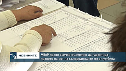 МВнР прави всичко възможно да гарантира правото на вот на сънародниците ни в чужбина