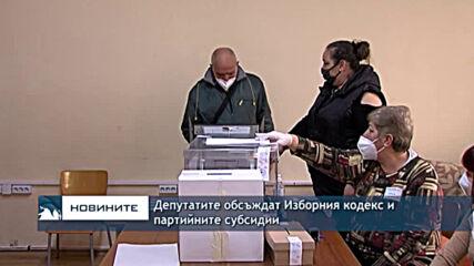 Депутатите обсъждат Изборния кодекс и партийните субсидии