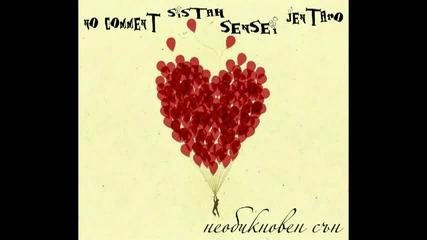 Замислете се над тая песен ! No Comment, Sistah, Jentaro, Sensei - Необикновен сън