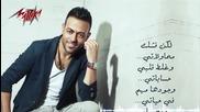 Tamer Ashour-makamelnashمكملناش - تامر عاشور