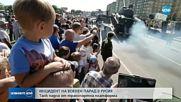 Танк падна от транспортна платформа на военен парад в Русия