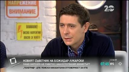 Владимир Каролев стана съветник на икономическия министър - Здравей, България