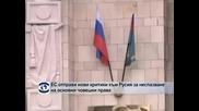ЕС критикува Русия за човешките права